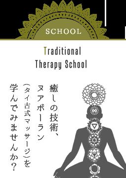 SCHOOL / 癒しの技術、ヌアボーラン(タイ古式マッサージ)を学んでみませんか?